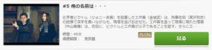 二千年の恋第5話