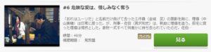 二千年の恋第6話