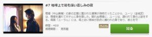 二千年の恋第7話