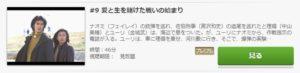 二千年の恋第9話
