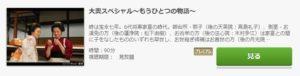 大奥スペシャル~もうひとつの物語~第1話