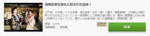 大奥スペシャル ~幕末の女たち~第1話