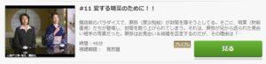 新・お水の花道第11話