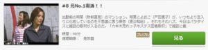 新・お水の花道第8話