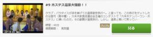 新・お水の花道第9話