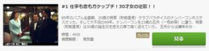 お水の花道~女30歳ガケップチ~第1話