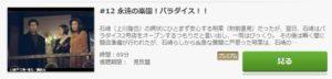 お水の花道~女30歳ガケップチ~第12話
