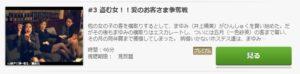 お水の花道~女30歳ガケップチ~第3話