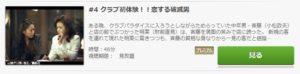お水の花道~女30歳ガケップチ~第4話