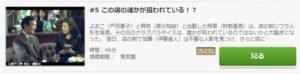 お水の花道~女30歳ガケップチ~第5話