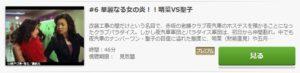 お水の花道~女30歳ガケップチ~第6話