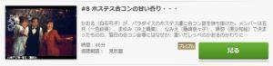 お水の花道~女30歳ガケップチ~第8話