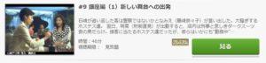 お水の花道~女30歳ガケップチ~第9話