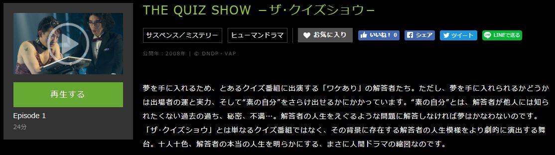 THE QUIZ SHOW -ザ・クイズショウ-あらすじ