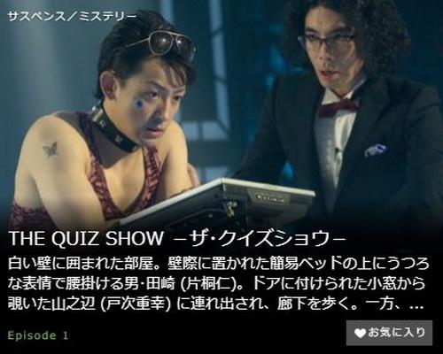 THE QUIZ SHOW -ザ・クイズショウ-第1話