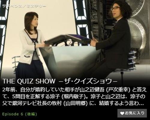 THE QUIZ SHOW -ザ・クイズショウ-第10話