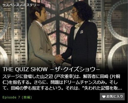 THE QUIZ SHOW -ザ・クイズショウ-第11話