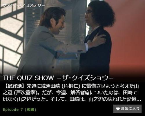 THE QUIZ SHOW -ザ・クイズショウ-第12話