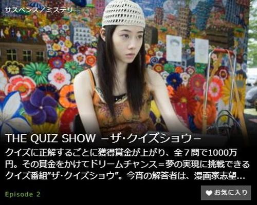 THE QUIZ SHOW -ザ・クイズショウ-第2話