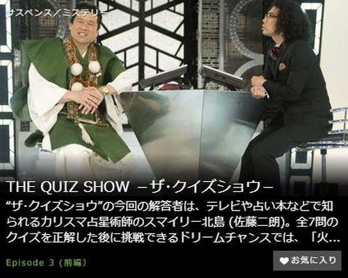 THE QUIZ SHOW -ザ・クイズショウ-第3話