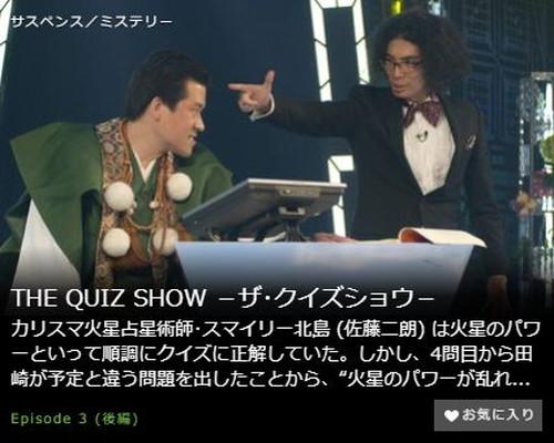 THE QUIZ SHOW -ザ・クイズショウ-第4話