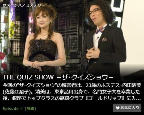 THE QUIZ SHOW -ザ・クイズショウ-第5話