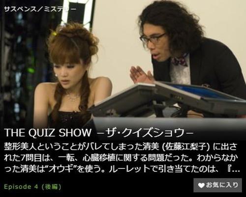 THE QUIZ SHOW -ザ・クイズショウ-第6話