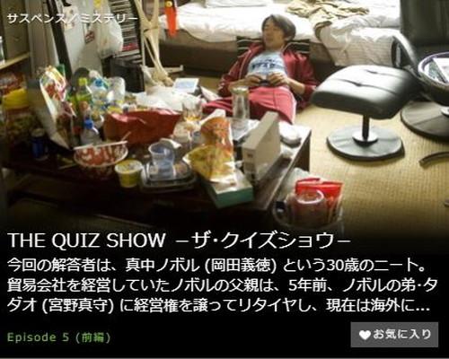 THE QUIZ SHOW -ザ・クイズショウ-第7話