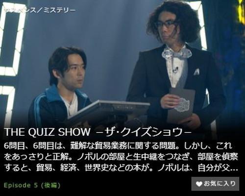 THE QUIZ SHOW -ザ・クイズショウ-第8話