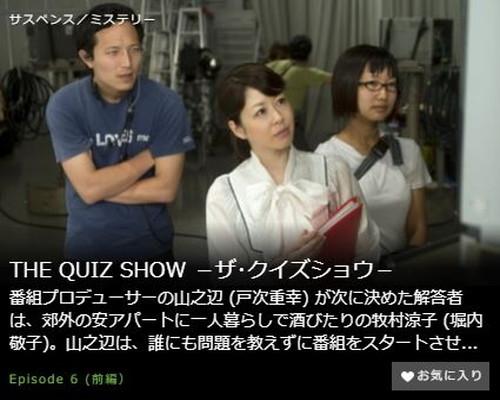 THE QUIZ SHOW -ザ・クイズショウ-第9話