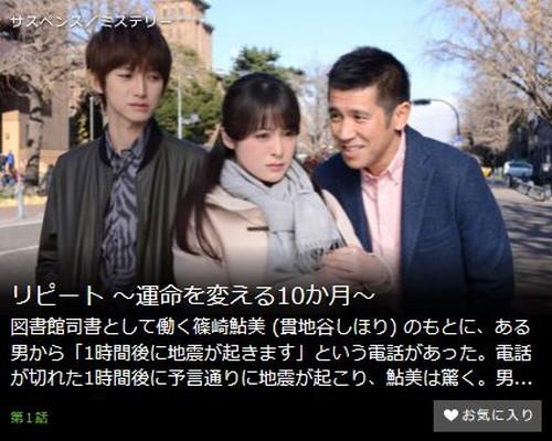リピート ~運命を変える10か月~第1話