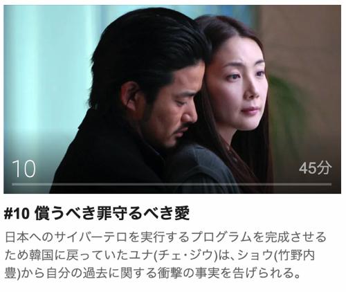 輪舞曲 -ロンド-第10話