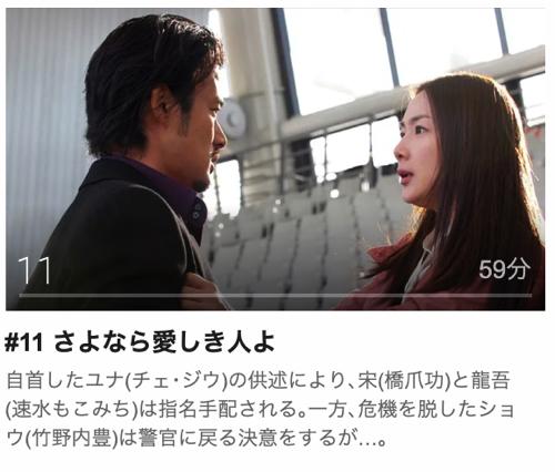 輪舞曲 -ロンド-第11話