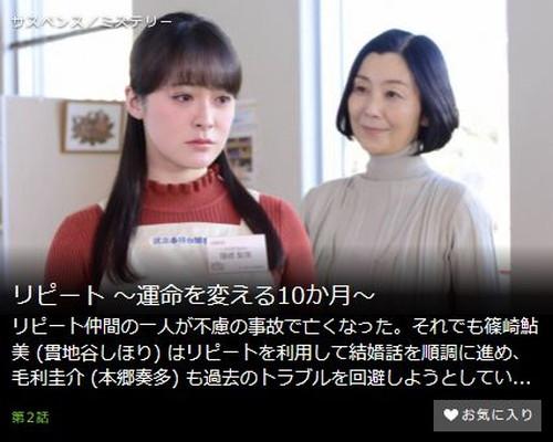 リピート ~運命を変える10か月~第2話