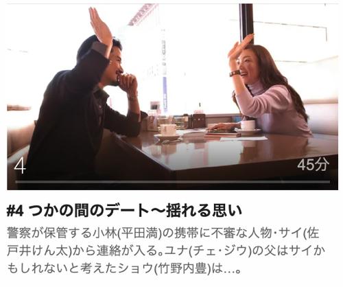 輪舞曲 -ロンド-第4話