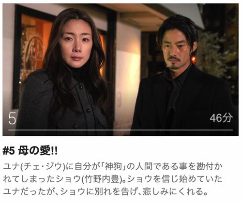 輪舞曲 -ロンド-第5話
