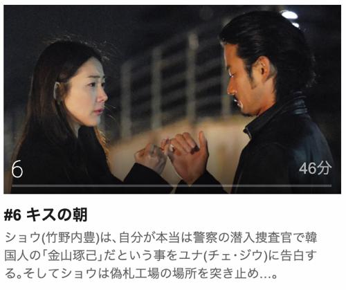 輪舞曲 -ロンド-第6話