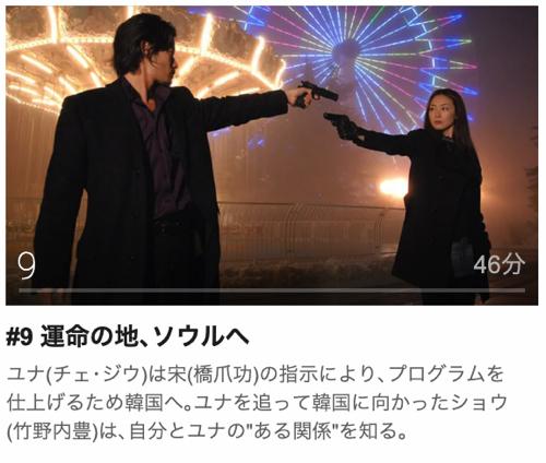 輪舞曲 -ロンド-第9話