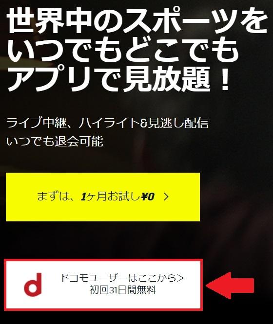 DAZN for docomoの会員登録