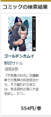 ゴールデンカムイ music.jp