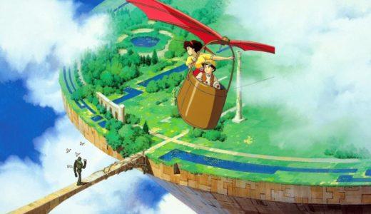 天空の城ラピュタの映画を無料でフル視聴可能な動画配信サービスはこれ!NetflixやHuluはダメ?