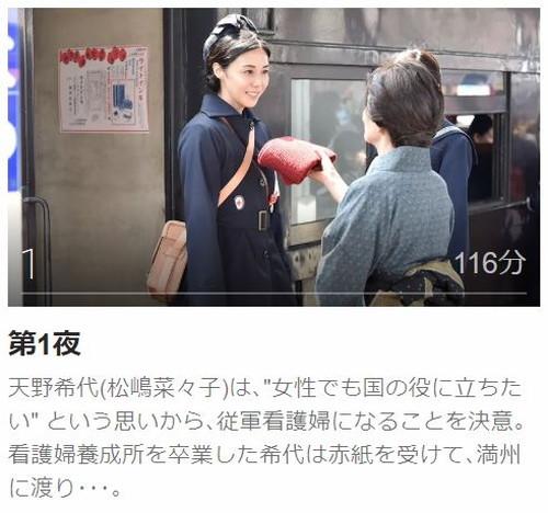 レッドクロス~女たちの赤紙~第1話