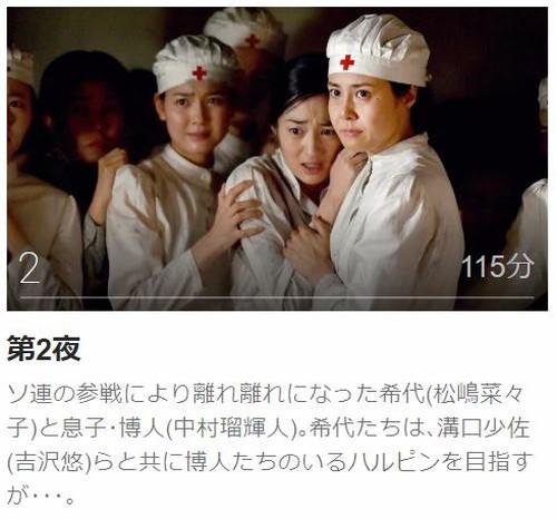 レッドクロス~女たちの赤紙~第2話