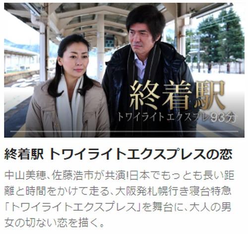 終着駅 トワイライトエクスプレスの恋第1話