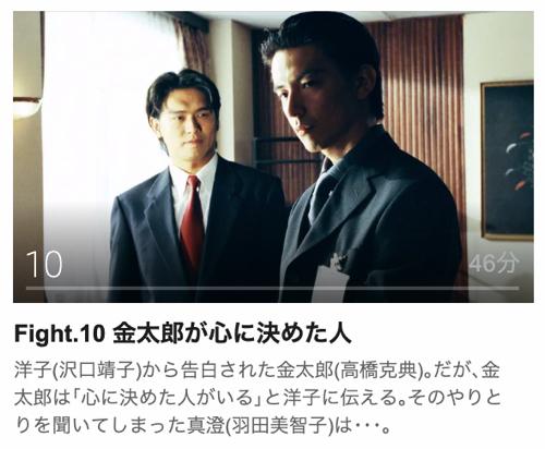 サラリーマン金太郎2第10話