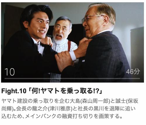 サラリーマン金太郎第10話