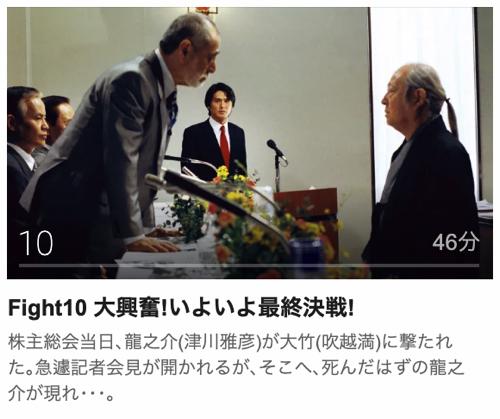 サラリーマン金太郎3第10話