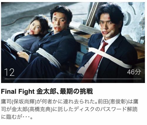 サラリーマン金太郎2第12話