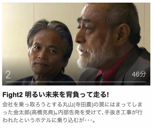 サラリーマン金太郎3第2話
