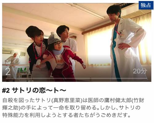 SPECサーガ黎明篇「サトリの恋」第2話